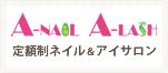 A-NAIL A-LASH 定額制ネイル&アイサロン
