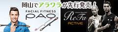 岡山ではアラワラが先行発売!フェイシャルフィットネスPAO(パオ)、ReFa ACTIVE(リファアクティブ)