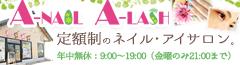 倉敷市吉岡に新しくネイル・アイラッシュサロンができました!