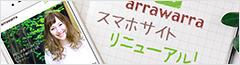 【arrawarra】スマホサイトオープン