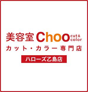 美容室Choo